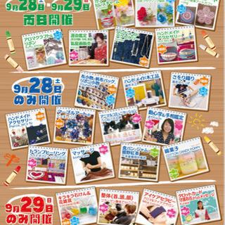 ひとときマルシェ🍀inベスト電器 new太宰府店