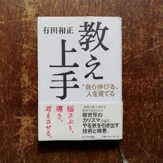 函館市近郊 家庭教師します! 小学生 から 中学二年生