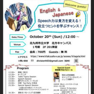 英語スピーチフェスティバル トーストマスターズクラブ