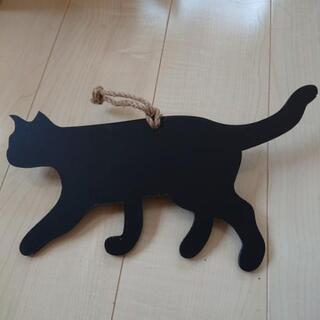 【終了】猫の黒板?