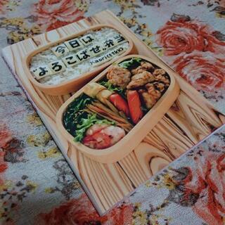 """値下げ    中古書籍    今日は""""喜ばせ""""弁当    美品"""