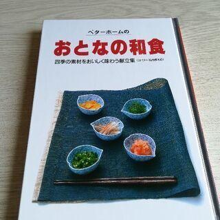 美品!ベターホーム 大人の和食レシピ本