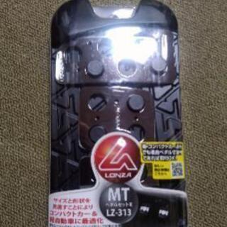 LZ-313 マニュアル車用 ペダル