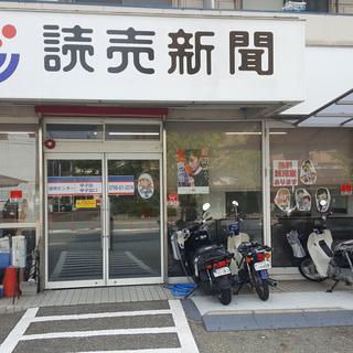 【女性が活躍する職場】朝刊・夕刊・集金・顧客管理・ポスティング(阪神)