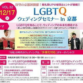 LGBTQウェディングセミナー In 京都 Vol.32 テーマ...
