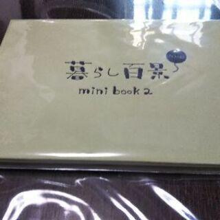 【値下げしました。】暮らし百景 特別編 mini book 2