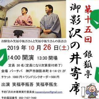 第15回 御影沢の井寄席 銀狐亭 2019.10.26(土)