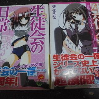 読書の秋「少女漫画本2冊」