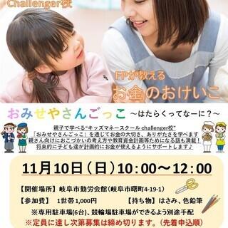 11月10日(日)10時~ キッズマネースクール@岐阜市勤労会館