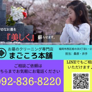 お墓のクリーニング専門店【まごころ本舗】@筑紫郡