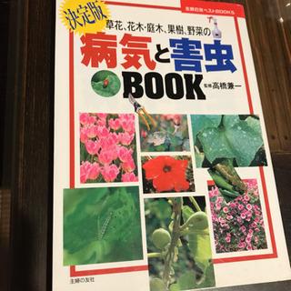 花や木の病気と害虫book