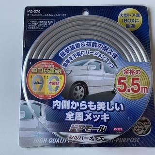 【新品】ドアモールシルバーメッキ 5.5M