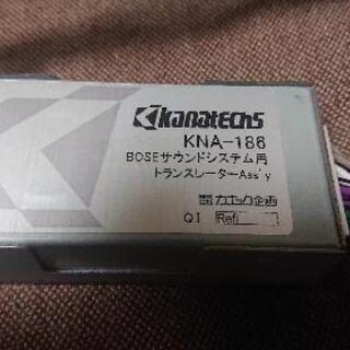 BOSE サウンドシステム用 tbx-x001