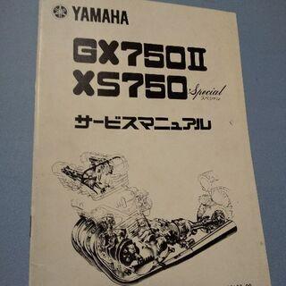 4千円❗️ヤマハGX750Ⅱ・XS750スペシャルサービスマニュ...
