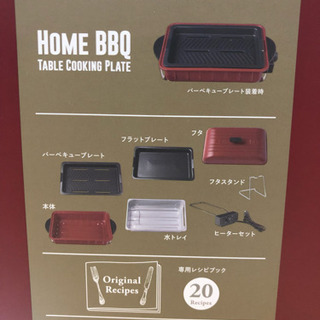 recolte HOME BBQ