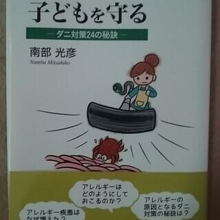 アレルギーから子供を守る