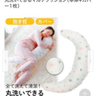 抱き枕にもなる授乳枕(丸洗いOK❗️)