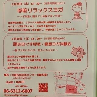 9/29(日)腸をほぐす呼吸・瞑想ヨガ体験