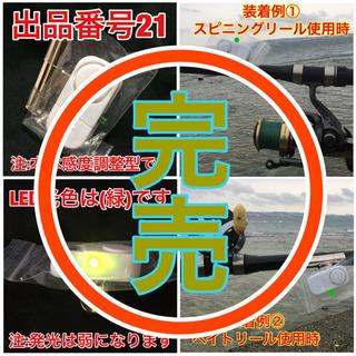 置き竿釣法用ヒットセンサー(プロトタイプ)