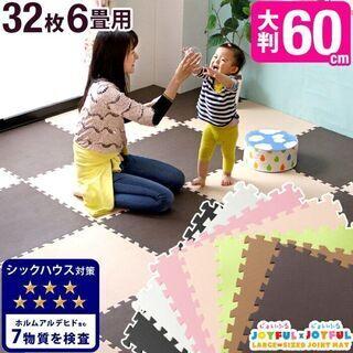 赤ちゃん用 ジョイントマット 大判 6畳