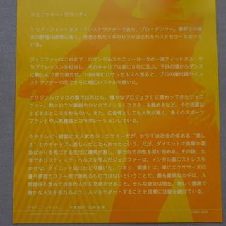 [値下げ]DVD・ジェニファー・ガラーディーの10ミニッツ・エクササイズ − 愛知県