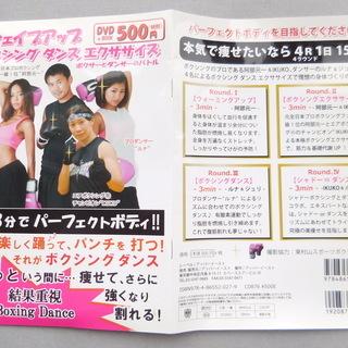 [値下げ]DVD・シェイプアップ ボクシング ダンス エク…