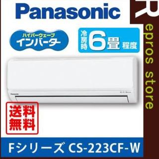 パナソニック 【生産完了品】ルームエアコン 6畳用 《2013年...