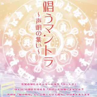 【お試し体験アリ】[10月12日(土)]唄うマントラ~声明の集い~
