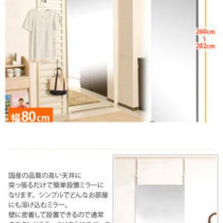 幅80cm 壁面 突っ張り ミラー 鏡