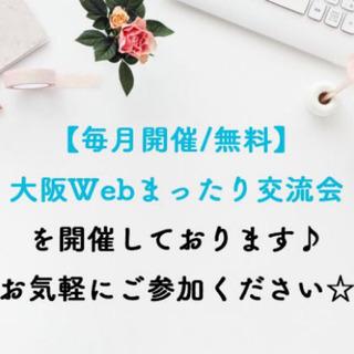 大阪Webまったり交流会を行います!