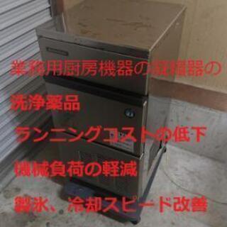 業務用 洗浄液   2-3回分です。ホシザキ製氷機冷蔵庫冷凍庫