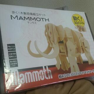木製恐竜組立セット マンモス