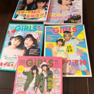 GIRLS  5冊セット