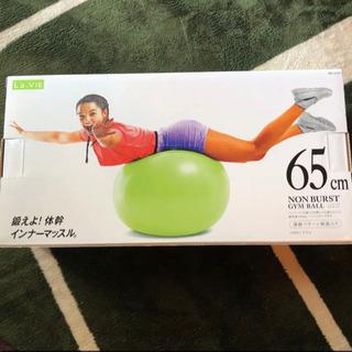 バランスボール 65cm La-VIE