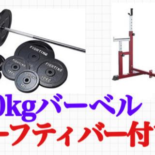 《6000円値下げ!》100kgバーベル と セーフティバーつき台