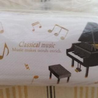 【未開封】ミュージックペンポーチ ピアノ ホワイト