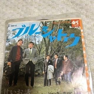 【EP】ブルー・シャトウ ジャッキー吉川とブルー・コメッツ