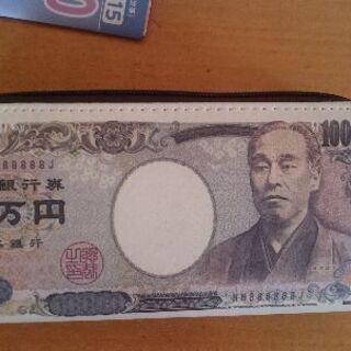 おもしろ財布