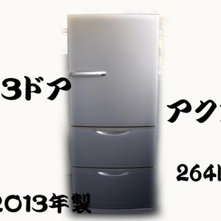 AQUA/3ドア冷蔵庫/AQR-261B-S/使いやすいロータイ...