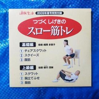 【スロー筋トレ  DVD】健康 体操