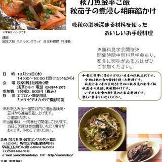 秋鮭と木ノ子の玉素焼き 秋刀魚金平ご飯 10月23日浅草神社和食...