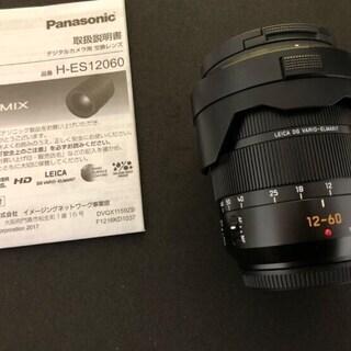 【超美品】パナライカ H-ES12060 高級レンズ