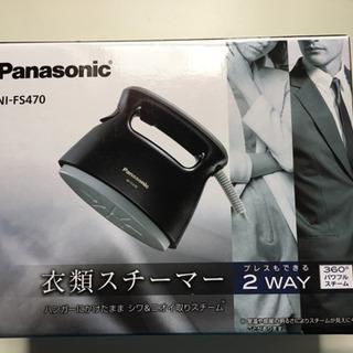 パナソニック Panasonic 衣類スチーマー新品未使用