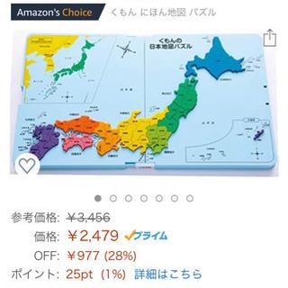 くもんの日本地図パズル 美品