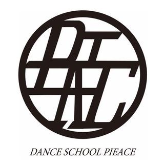 楽しくダンス♪ ダンススクール『PIEACE』の画像