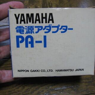 ヤマハ 電源アダプター PA-1