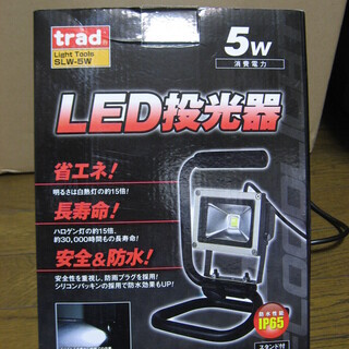 LED投光器  trad SLW-5W