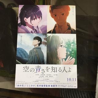 空の青さを知る人よ★映画試写会チケット★10/6大阪