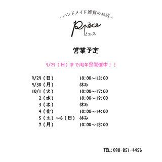 9/29(日)~営業予定アップしました!