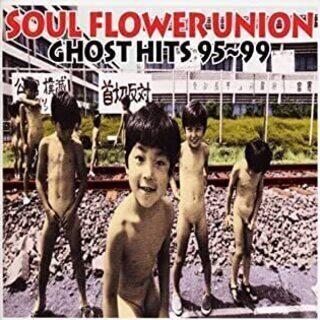 GHOST HITS 95~99 ソウル・フラワー・ユニオン